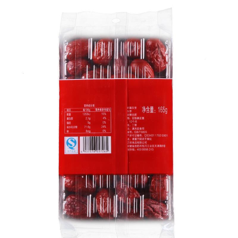 Wholesale Dried Xinjiang Jujube 4
