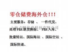上海到美国海外仓储及配送服务