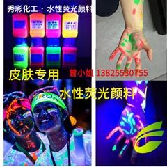 环保水性荧光涂料人体皮肤专用荧光漆