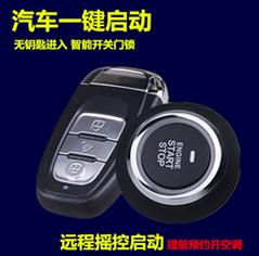 大眾汽車專用手機撐控一鍵啟動免鑰匙系統