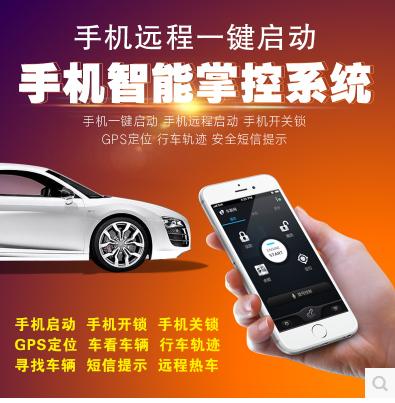 免接线智能钥匙一键启动手机控车系统 3