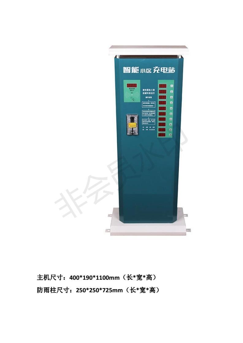 北京物業公司停車棚專用充電樁 1