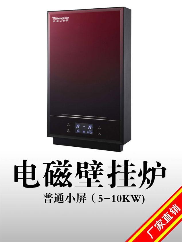 盛驰8kw普通小屏电磁采暖炉 3
