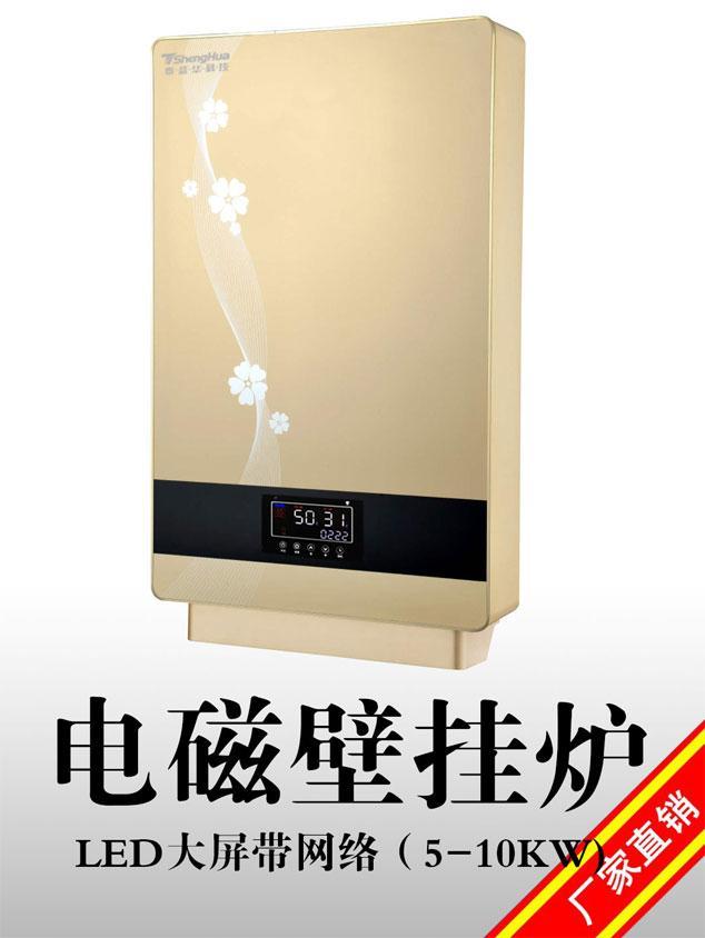 高性能超静音8KW壁挂式电磁采暖炉 3