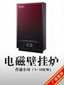 高性能超静音8KW壁挂式电磁采暖炉 4