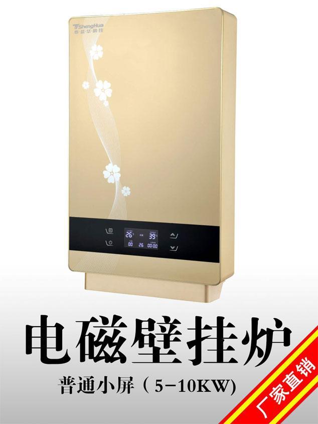 高性能超静音8KW壁挂式电磁采暖炉 5