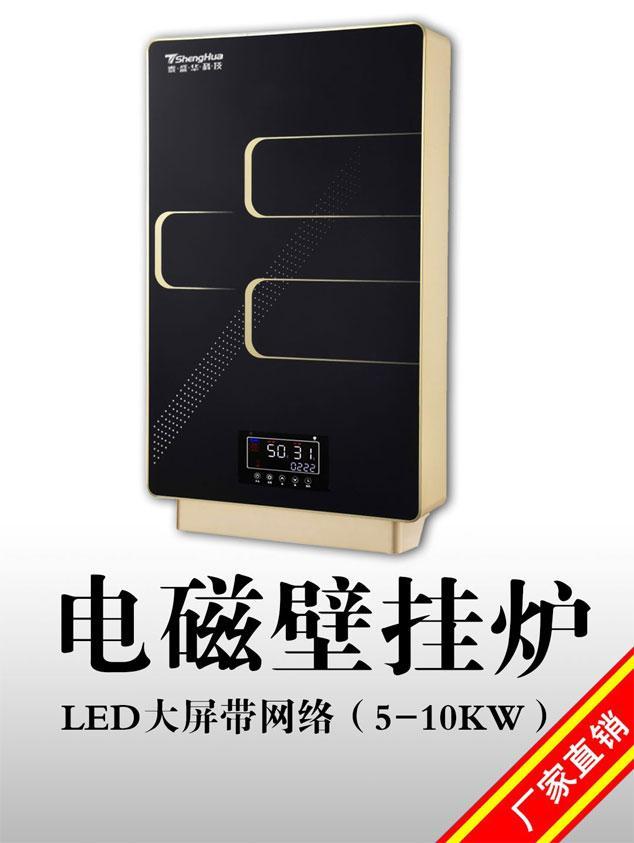 清洁取暖6KW壁挂式电磁采暖炉 2