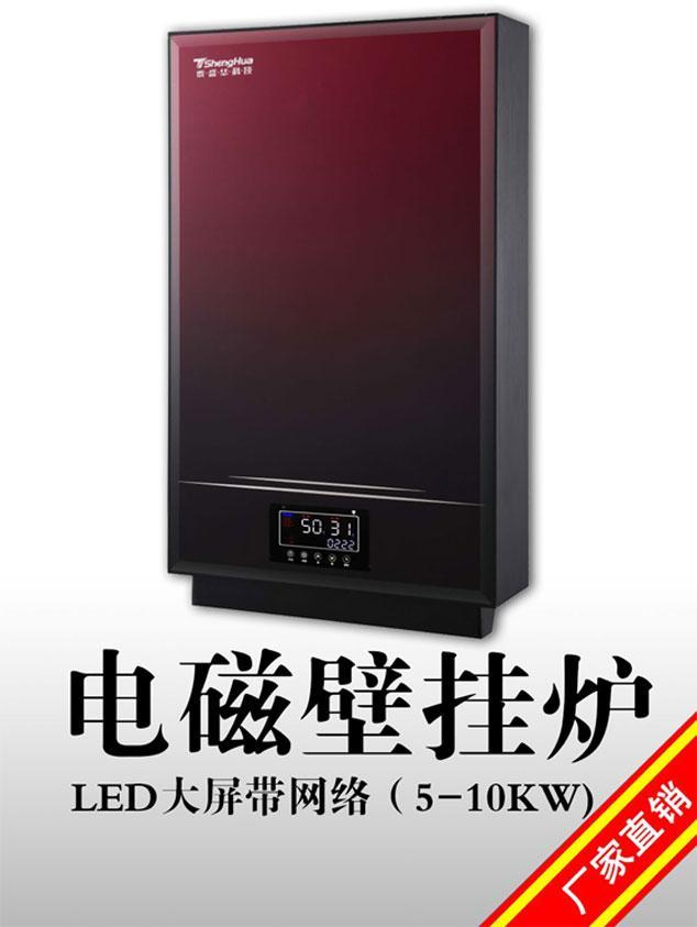 清洁取暖6KW壁挂式电磁采暖炉 3
