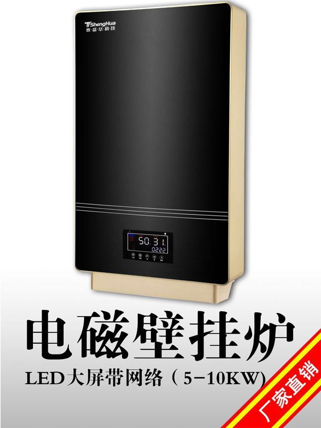 清洁取暖6KW壁挂式电磁采暖炉 5