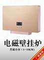 5KW-10KW壁挂式家用电磁采暖炉 1