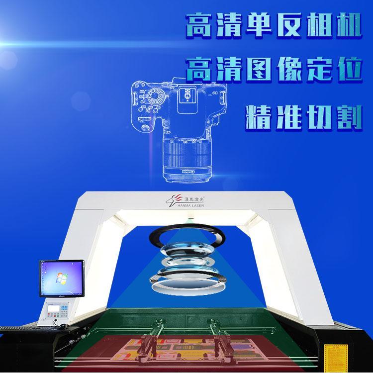 汉马激光SMT1815摄像寻边智能激光裁剪机 2