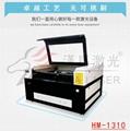 汉马激光1310亚克力小激光切割机 1