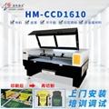 漢馬激光巡邊布料激光裁剪機