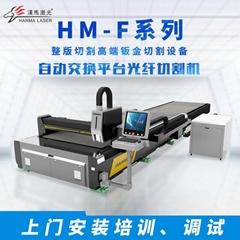 汉马激光交换式激光切割机 双平台激光切割机