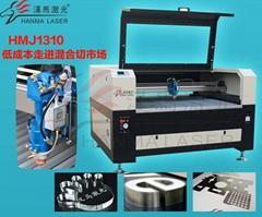 汉马激光1310混切激光切割机 金属非金属激光切割机