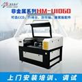 漢馬激光多功能激光切割機 亞克力激光切割機 1