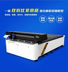 漢馬激光亞克力不鏽鋼材料激光混切機
