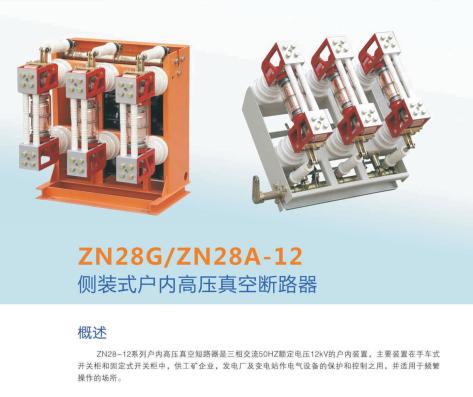 侧装式户内高压真空断路器 1