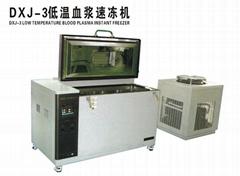DXJ-3 低温血浆速冻机-96袋