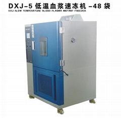 DXJ-5 低温血浆速冻机-48袋