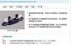 NACHI电磁换向阀SAW系列