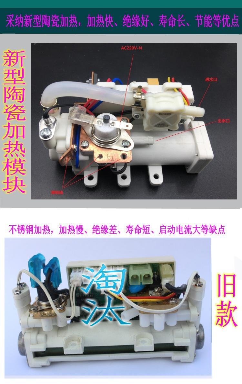 即热模块水加热器HD-1801-1600w  2
