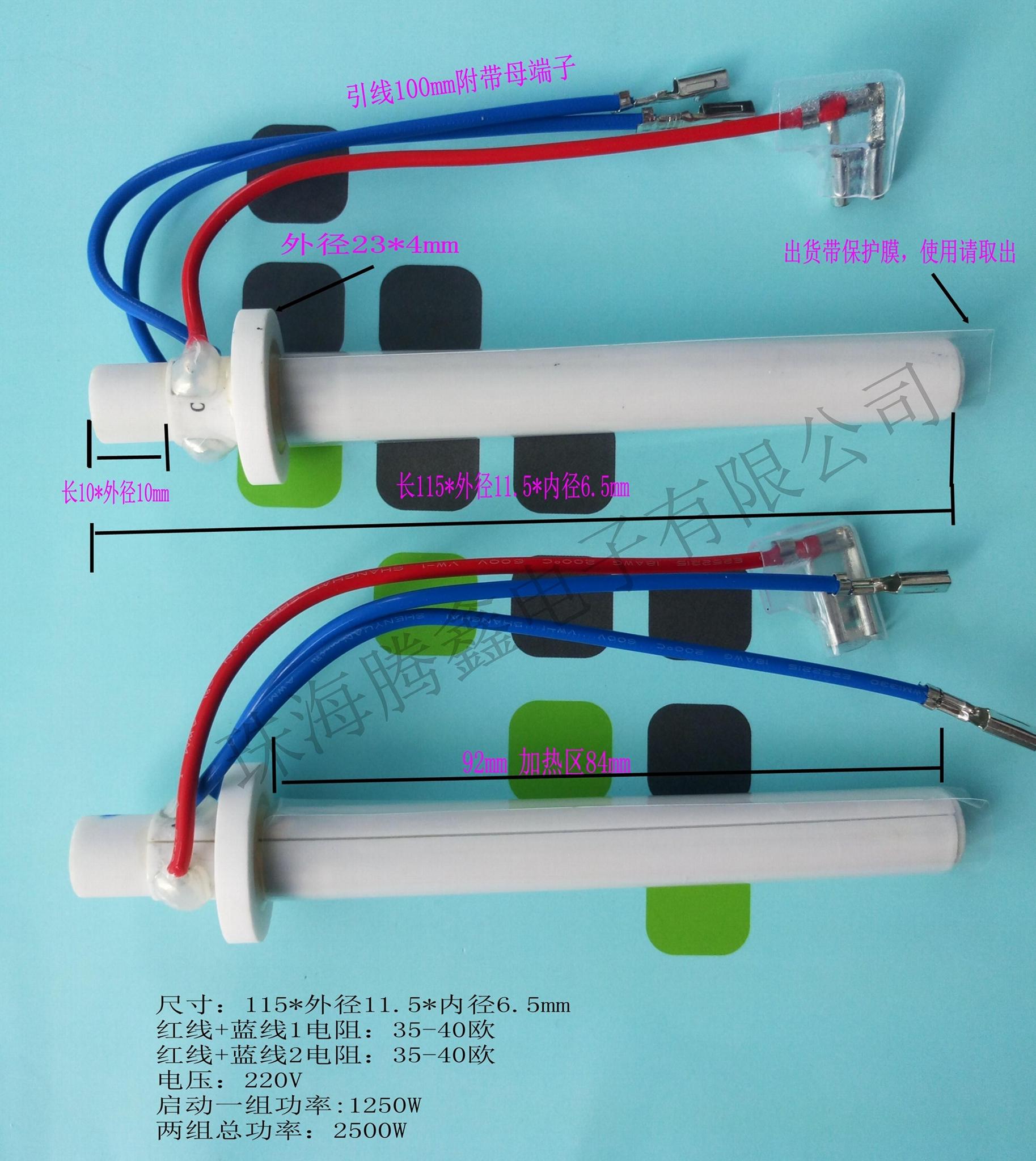 智能马桶陶瓷发热管液体加热器 2