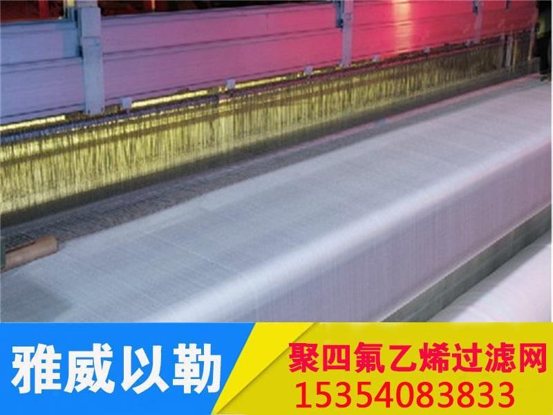 聚四氟乙烯過濾網耐強酸強碱過濾網 5