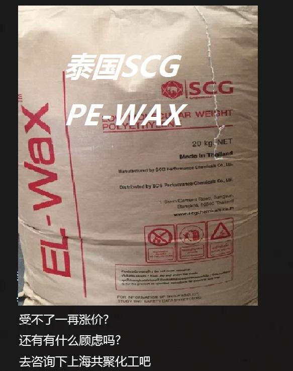 聚乙烯蠟PE-WAX 1
