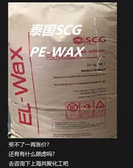 聚乙烯蠟PE-WAX