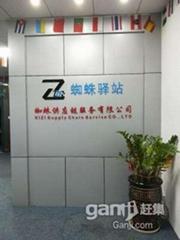 深圳市蜘蛛供應鏈服務有限公司