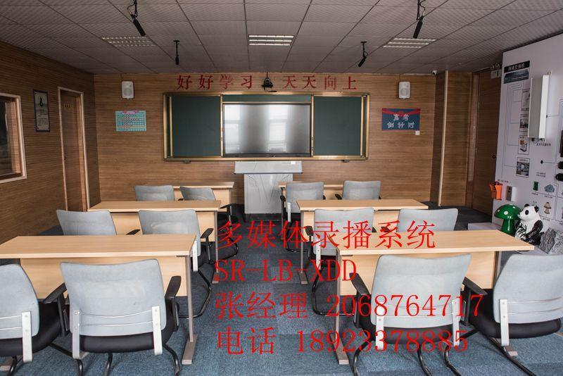 校园智能录播系统 1
