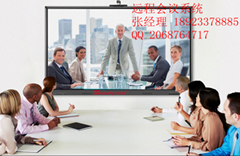 三潤遠程視頻會議系統