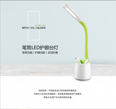 LED笔筒护眼台灯