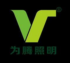 廣州為騰照明科技有限公司