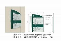 医院导视系统设计科室牌指示牌定制