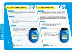 JRK三防一體化高分子理想高檔環保彈性保護塗料