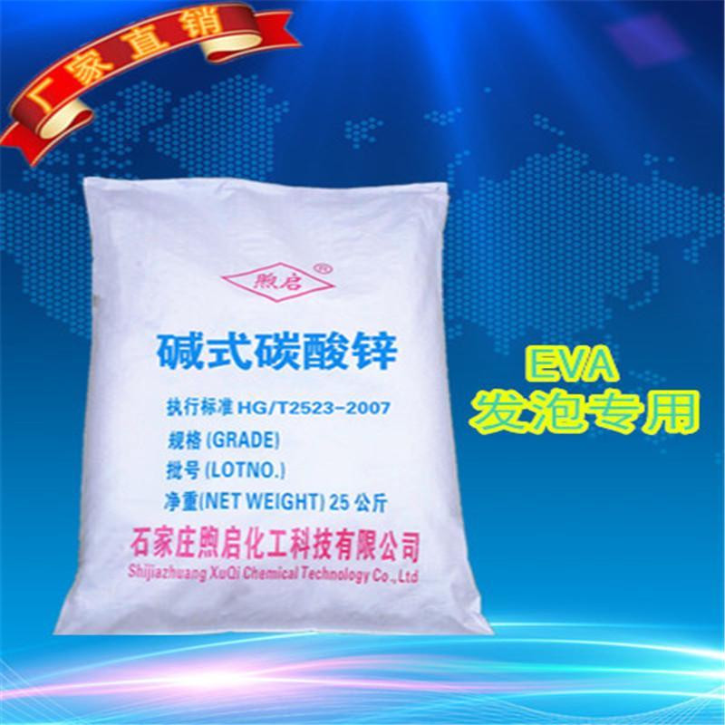 碱式碳酸锌  1
