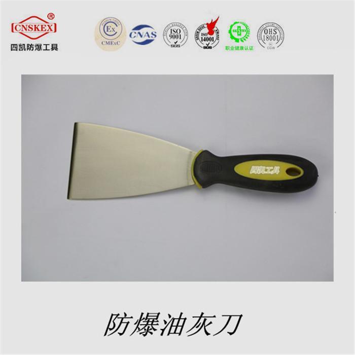 防爆泥子刀 2