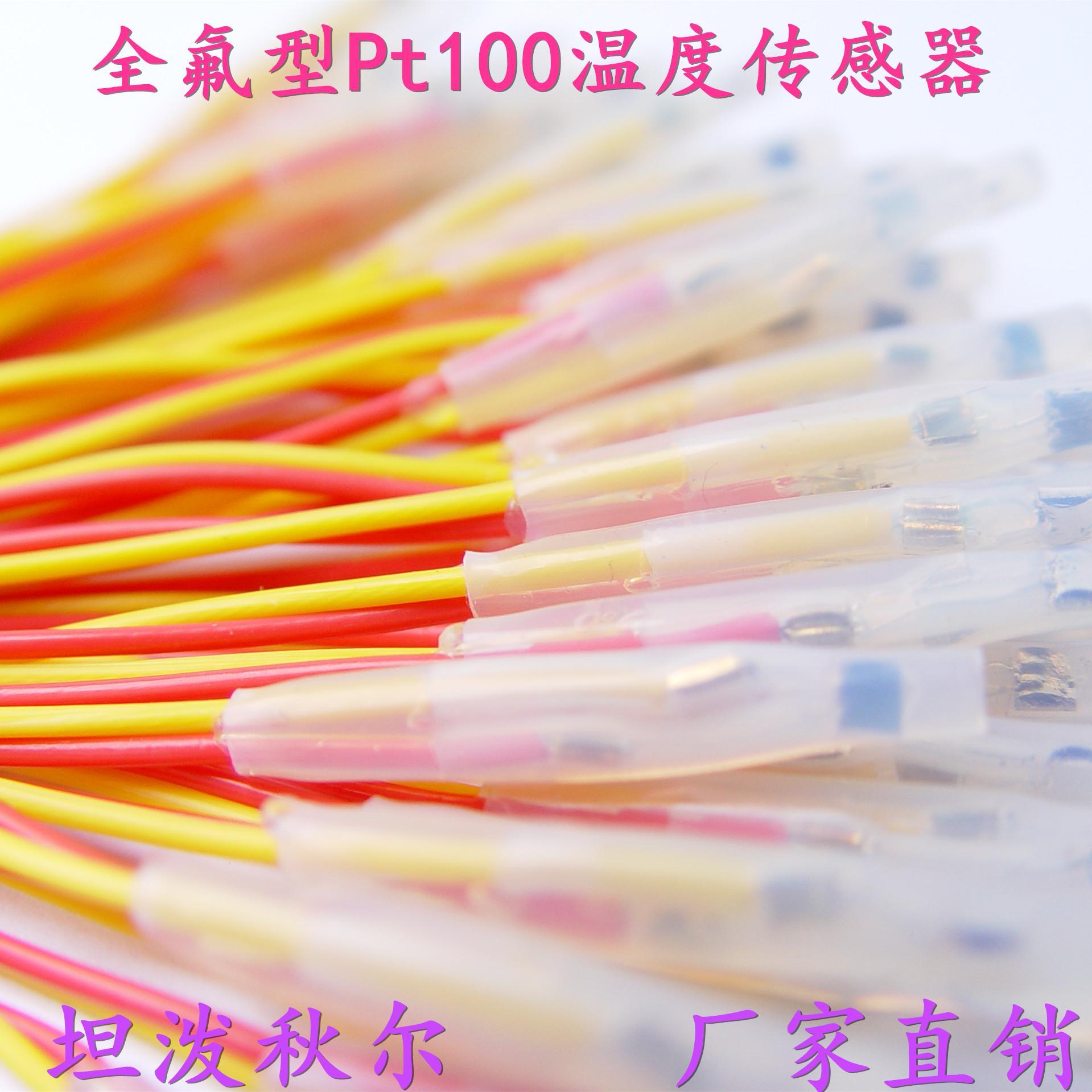 汽车驱动电机测温专用PT100温度传感器厂家定制 1