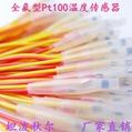 汽車驅動電機測溫專用PT100