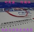 JSF-M222A-2L700電機線圈PT100溫度傳感器 1