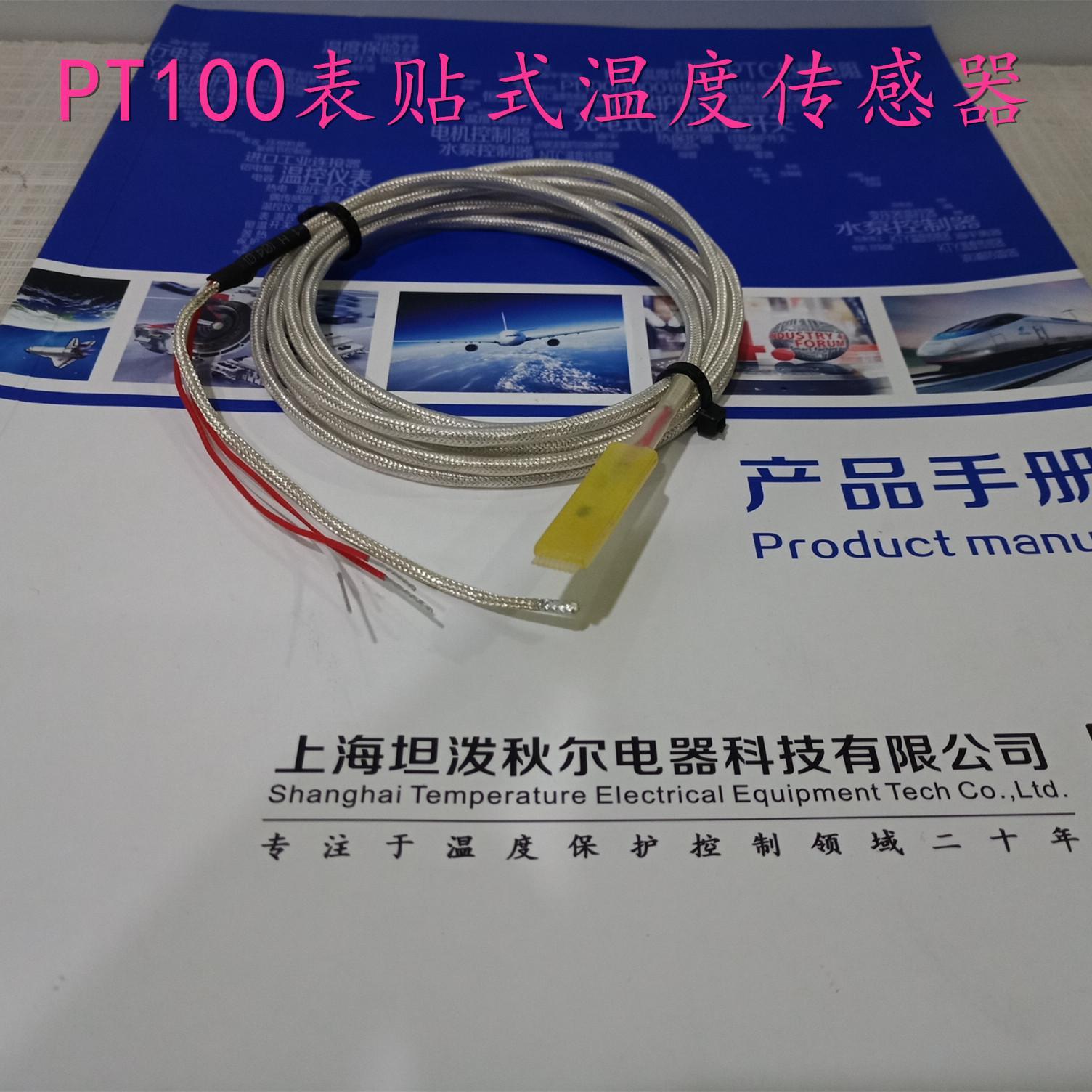 JSF-M222A-2L700電機線圈PT100溫度傳感器 3