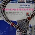 KTY84-130电机马达温度