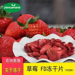 华芳FD真空冻干草莓脆
