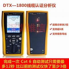 Fluke福禄克DTX-1800 线缆认证分析仪DTX1800