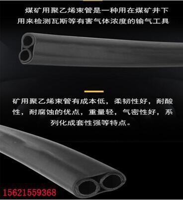 廠家定做PE-ZKW煤礦用聚乙烯束管包郵送到家 4