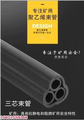 PE-ZKW10*1礦用聚乙烯束管 3