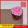 201/304鏡面玫瑰金不鏽鋼