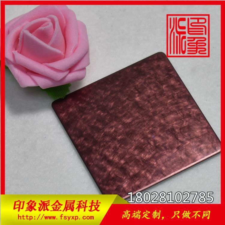供应304天使纹紫铜金不锈钢乱纹板 1